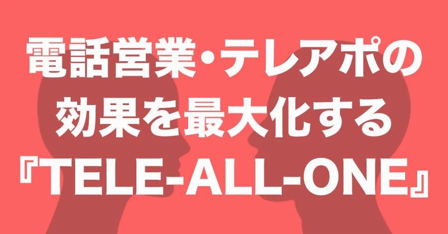 電話営業・テレアポの効果を最大化する『TELE-ALL-ONE』